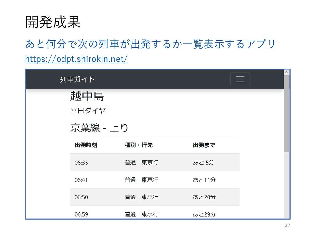 あと何分で次の列車が出発するか一覧表示するアプリ https://odpt.shirokin....