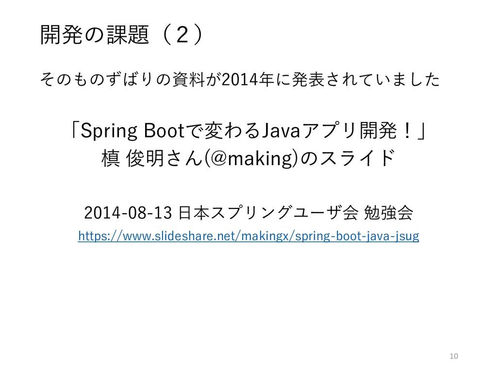 そのものずばりの資料が2014年に発表されていました 「Spring Bootで変わるJava...
