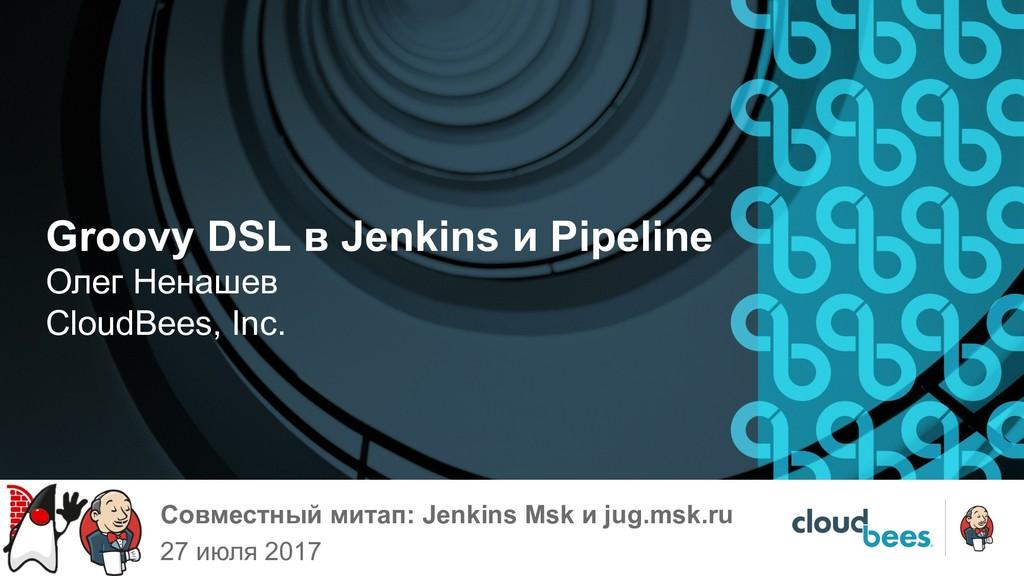Groovy DSL в Jenkins и Pipeline Олег Ненашев Cl...