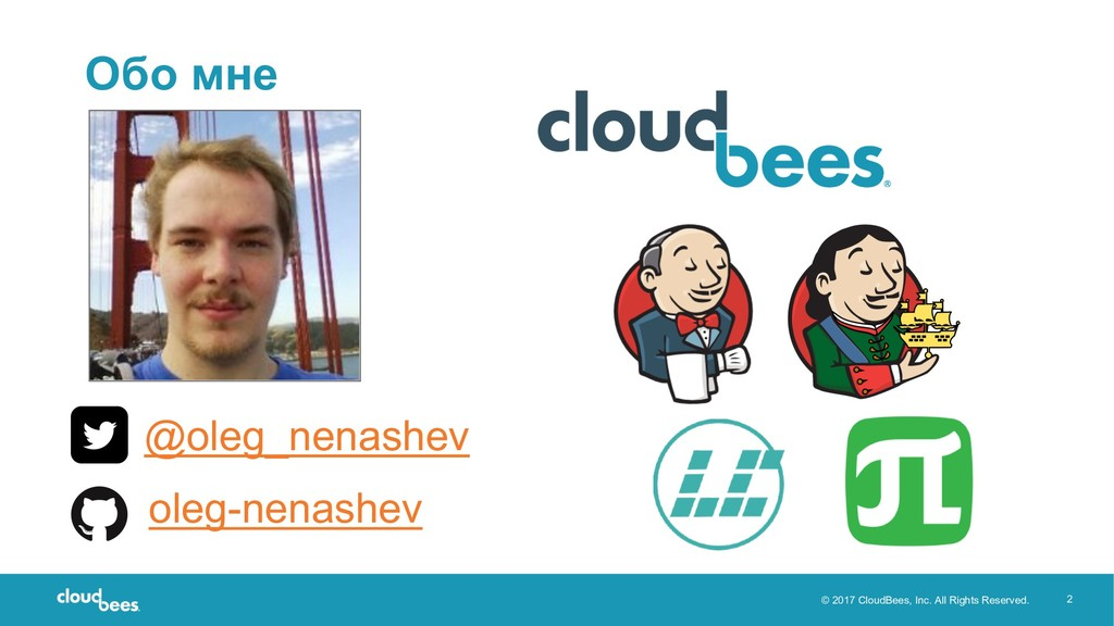 © 2017 CloudBees, Inc. All Rights Reserved. 2 О...