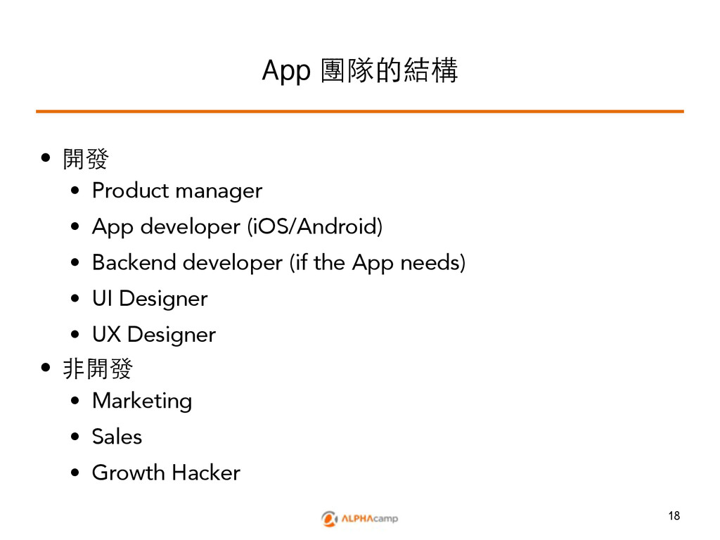 App 團隊的結構 • 開發 • Product manager • App develope...