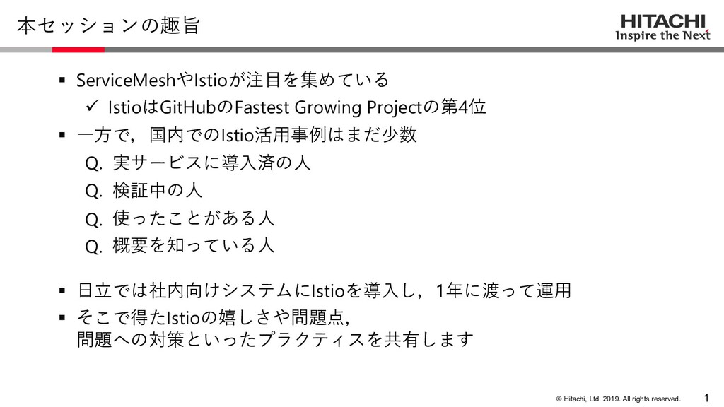 © Hitachi, Ltd. 2019. All rights reserved. § Se...