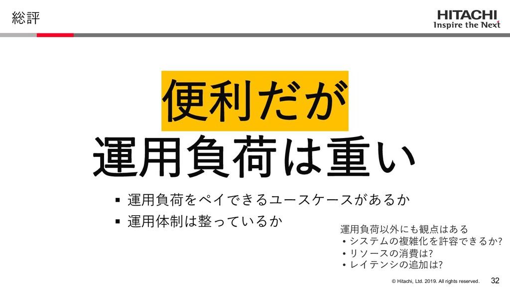 © Hitachi, Ltd. 2019. All rights reserved. 総評 便...
