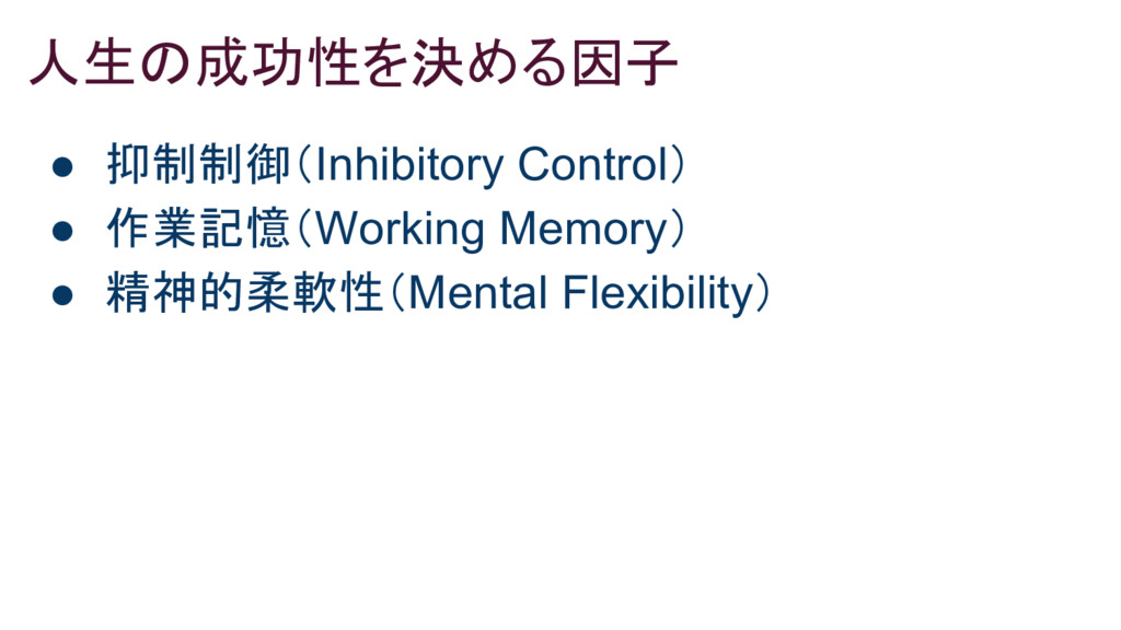 人生の成功性を決める因子 ● 抑制制御(Inhibitory Control) ● 作業記憶(...