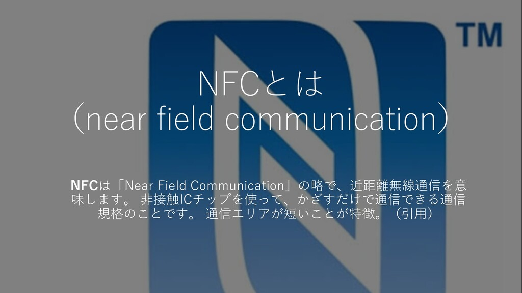 NFCとは (near field communication) NFCは「Near Fiel...