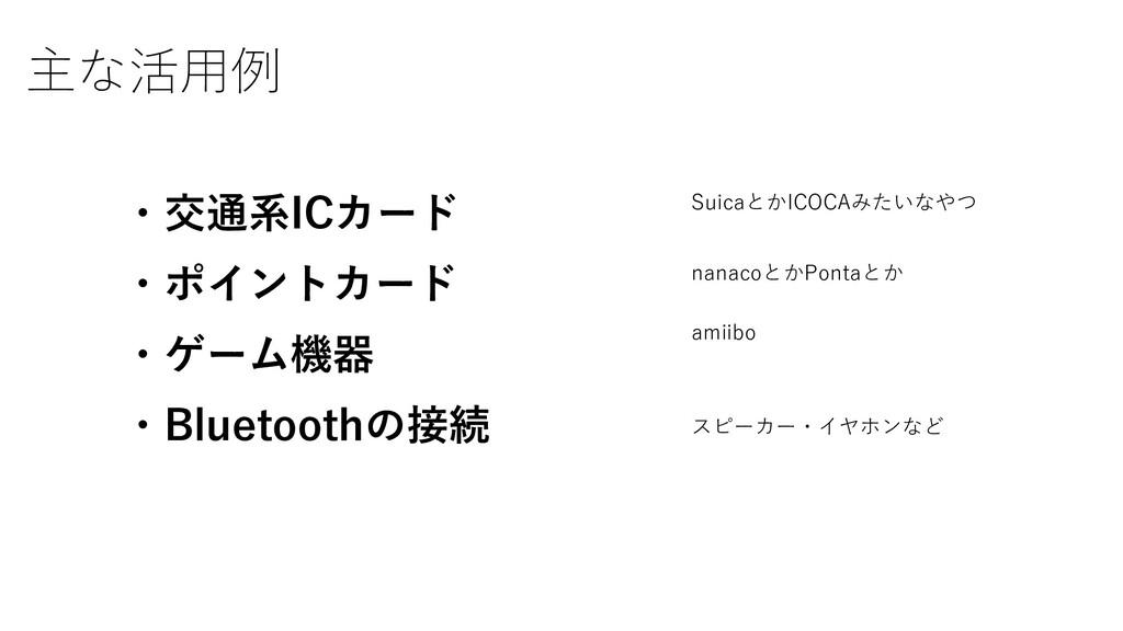 主な活⽤例 ・交通系ICカード ・ポイントカード ・ゲーム機器 ・Bluetoothの接続 S...