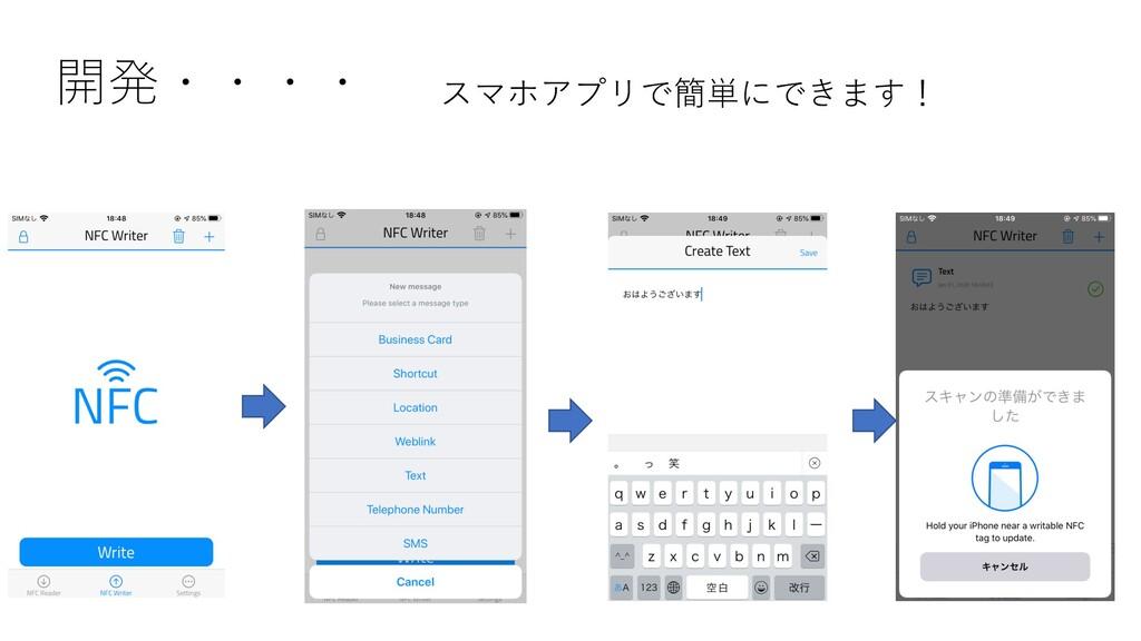 開発・・・・ スマホアプリで簡単にできます!