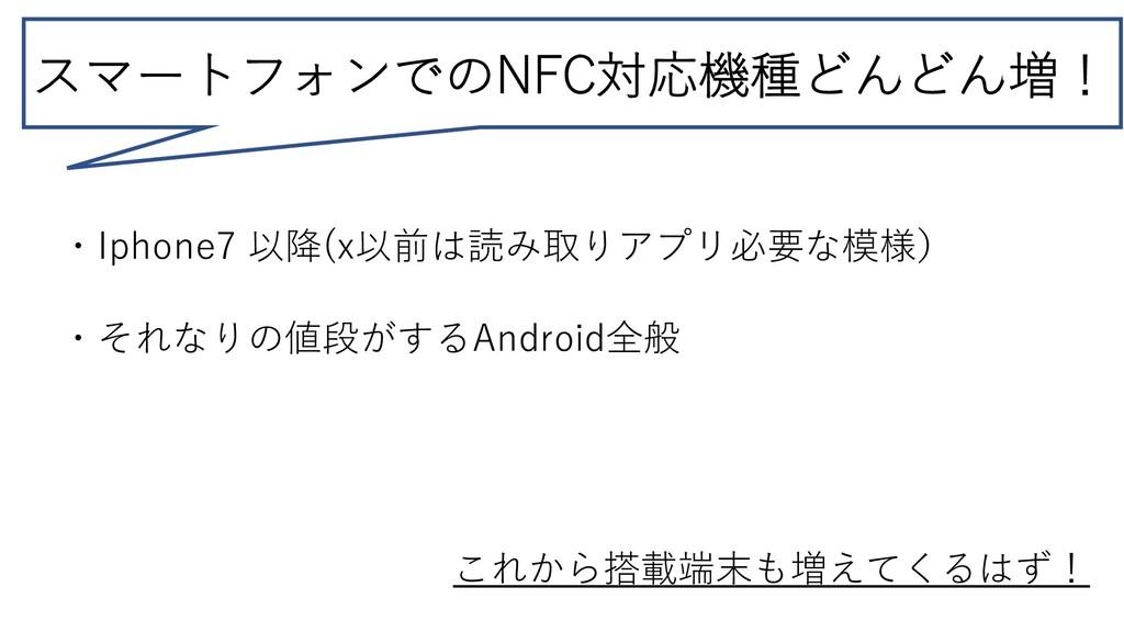 スマートフォンでのNFC対応機種どんどん増! ・Iphone7 以降(x以前は読み取りアプリ必...