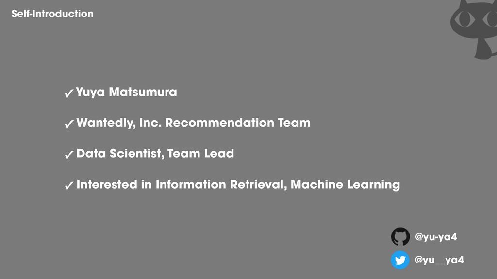 ✓ Yuya Matsumura ✓ Wantedly, Inc. Recommendatio...