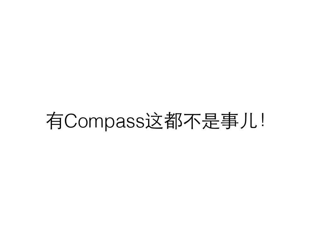 Compass ?ž