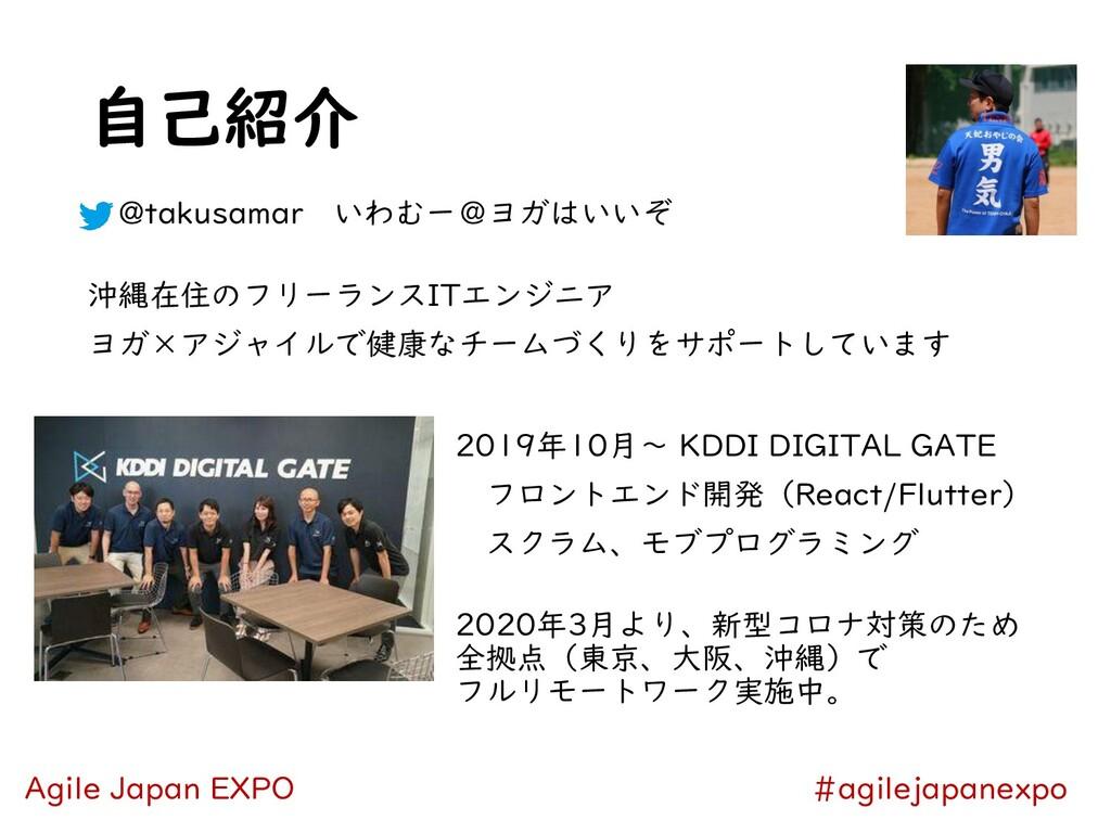 #agilejapanexpo Agile Japan EXPO 自己紹介 @takusama...
