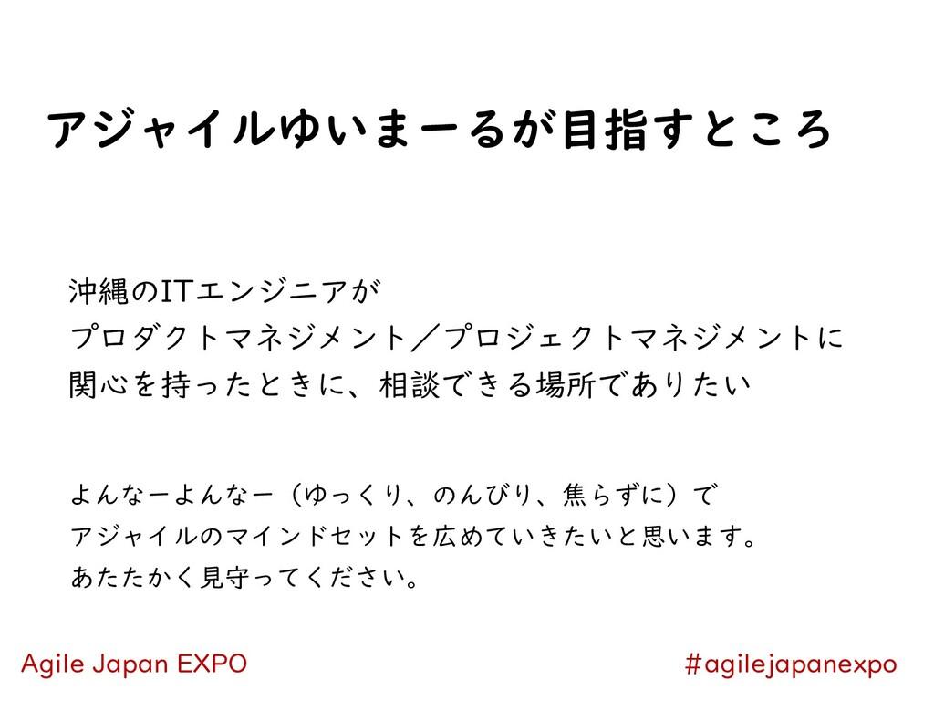 アジャイルゆいまーるが目指すところ #agilejapanexpo Agile Japan E...
