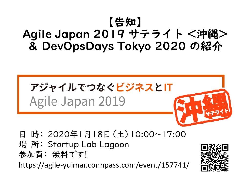 【告知】 Agile Japan 2019 サテライト <沖縄> & DevOpsDays T...