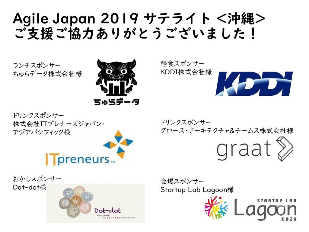 Agile Japan 2019 サテライト <沖縄> ご支援ご協力ありがとうございました! ...