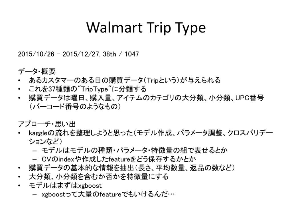 Walmart Trip Type 2015/10/26 – 2015/12/27, 38th...