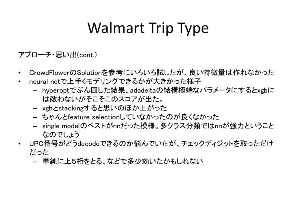 Walmart Trip Type アプローチ・思い出(cont.) • CrowdFlowe...