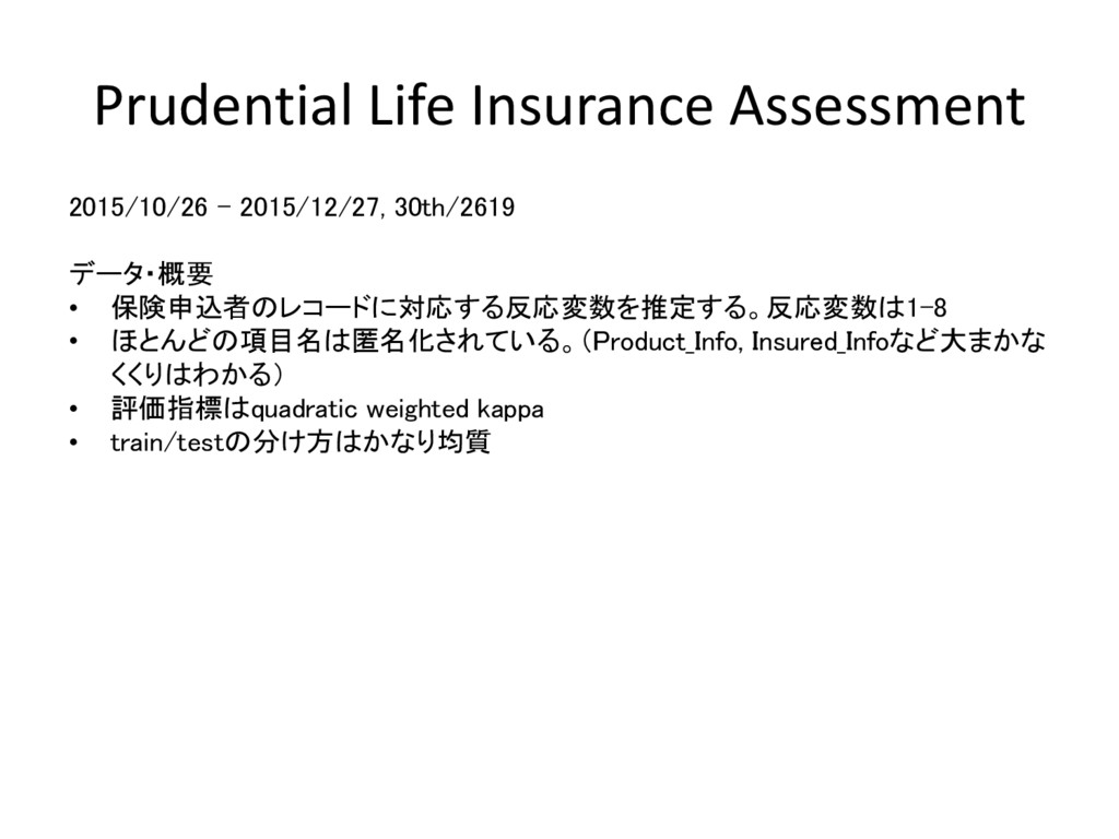 Prudential Life Insurance Assessment 2015/10/26...