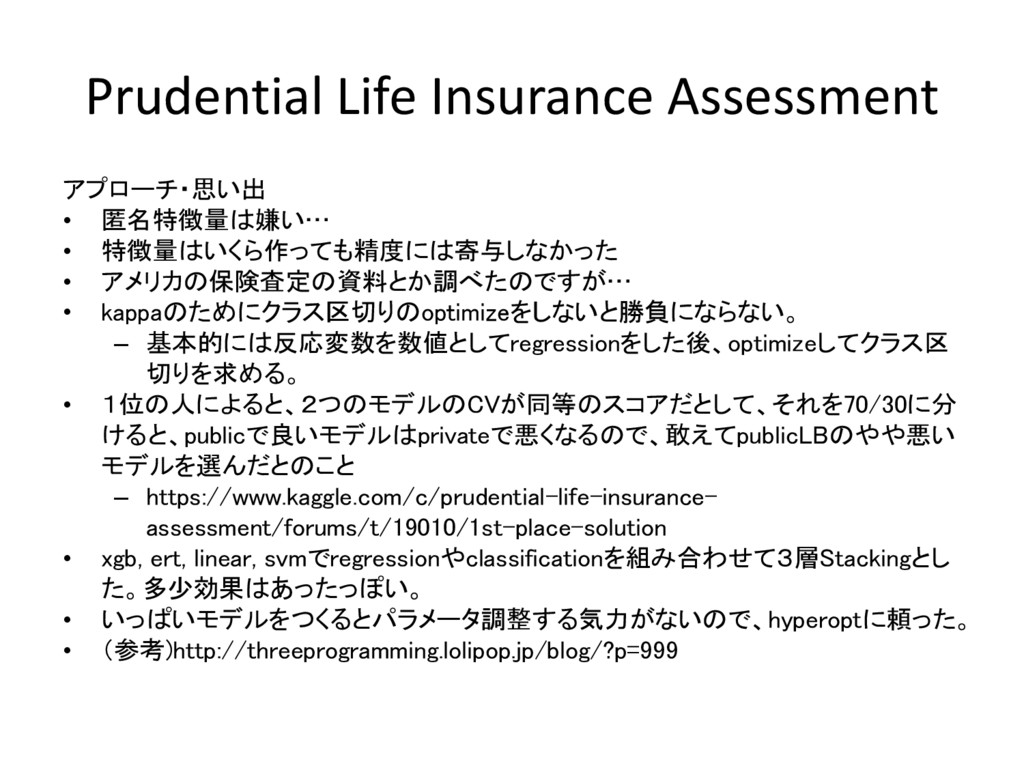 Prudential Life Insurance Assessment アプローチ・思い出 ...