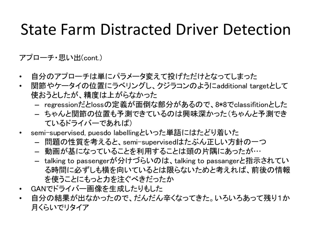 State Farm Distracted Driver Detection アプローチ・思い...