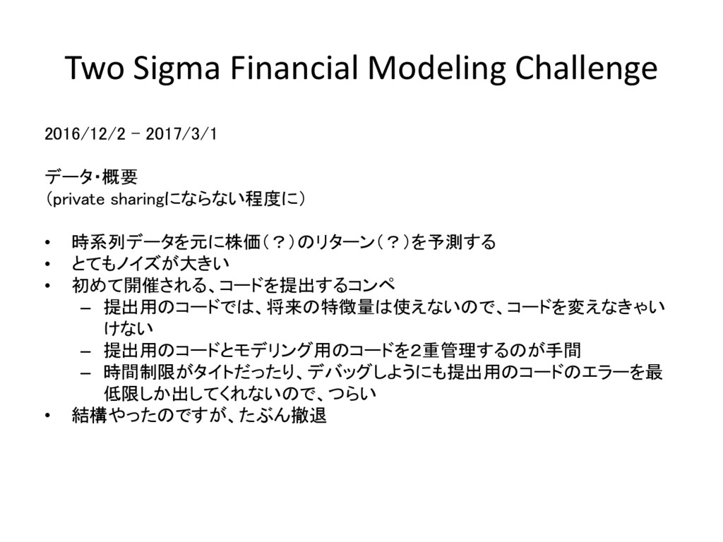 Two Sigma Financial Modeling Challenge 2016/12/...