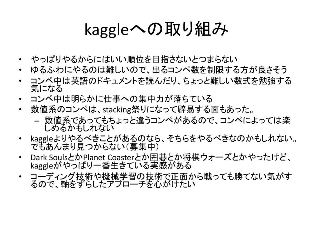 kaggleへの取り組み • やっぱりやるからにはいい順位を目指さないとつまらない • ゆるふ...