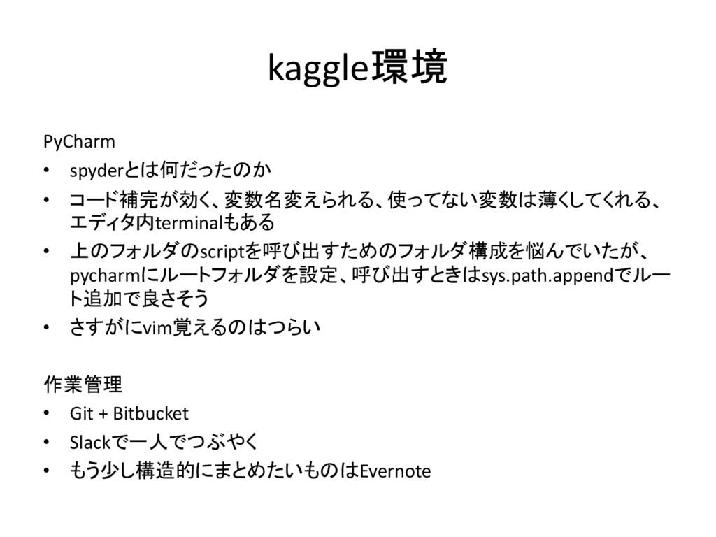kaggle環境 PyCharm • spyderとは何だったのか • コード補完が効く、変数...