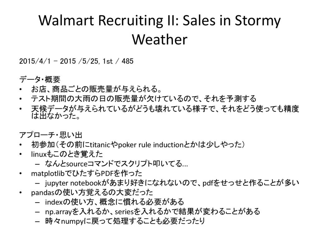 Walmart Recruiting II: Sales in Stormy Weather ...