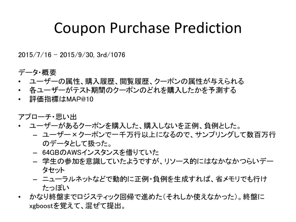 Coupon Purchase Prediction 2015/7/16 – 2015/9/3...