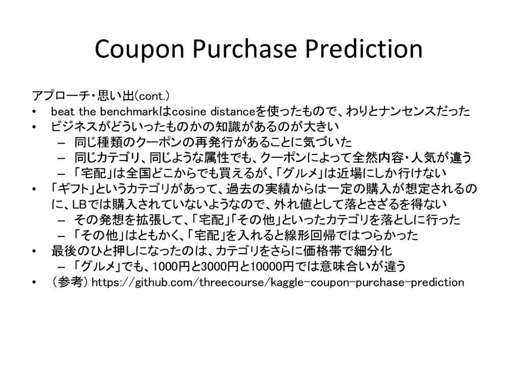 Coupon Purchase Prediction アプローチ・思い出(cont.) • b...