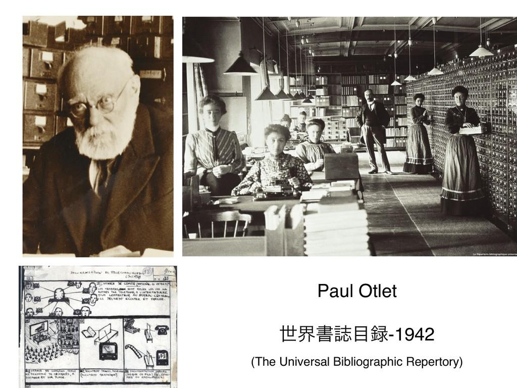 Paul Otlet  ੈքॻࢽ-1942 (The Universal Bibli...