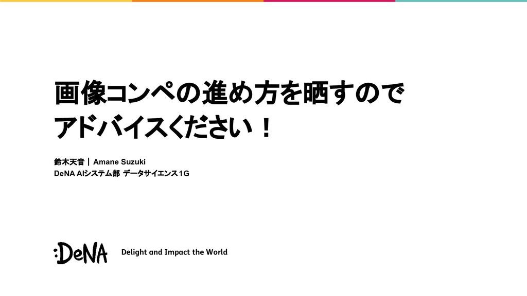 画像コンペの進め方を晒すので アドバイスください! 鈴木天音|Amane Suzuki DeN...