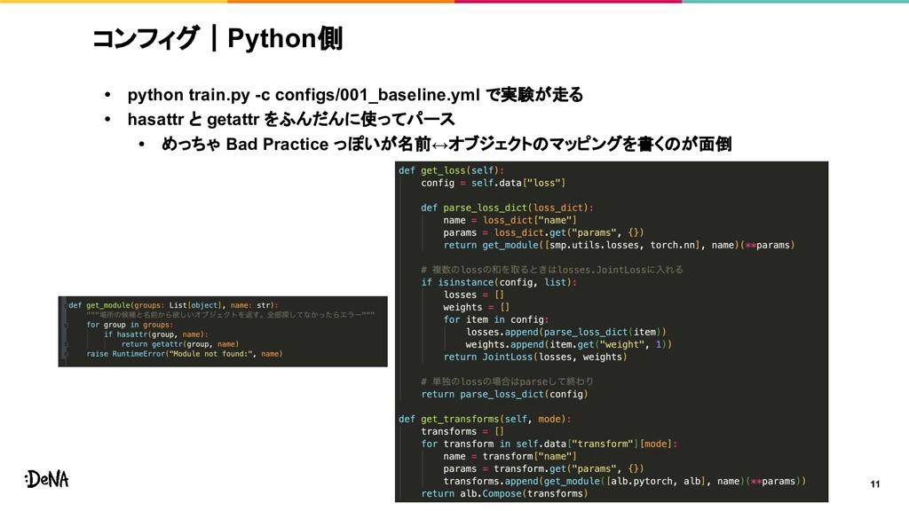 コンフィグ|Python側 • python train.py -c configs/001_...