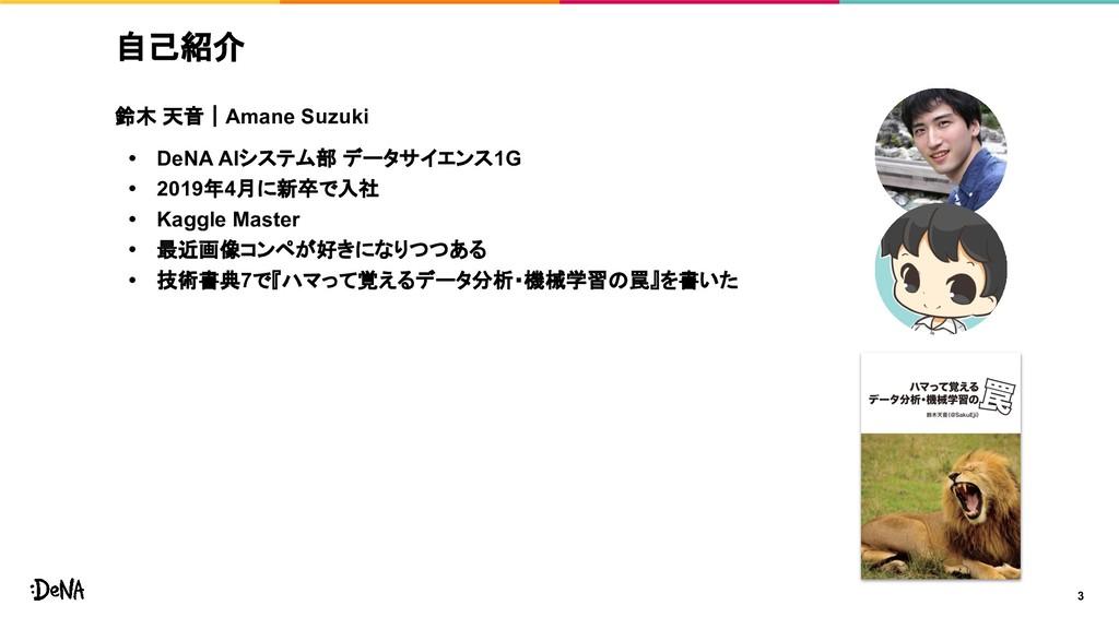 自己紹介 鈴木 天音|Amane Suzuki • DeNA AIシステム部 データサイエンス...