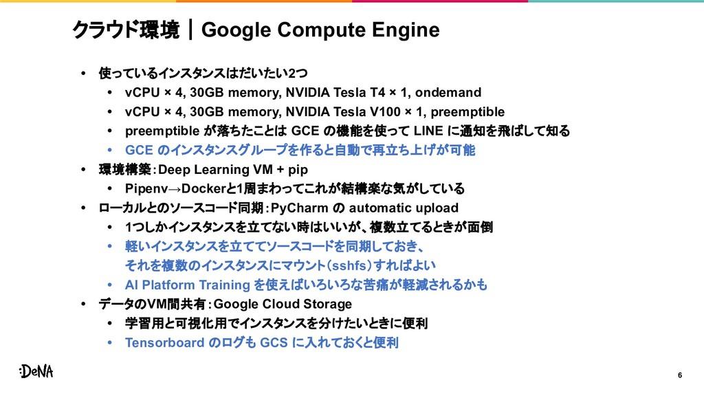 クラウド環境|Google Compute Engine • 使っているインスタンスはだいたい...