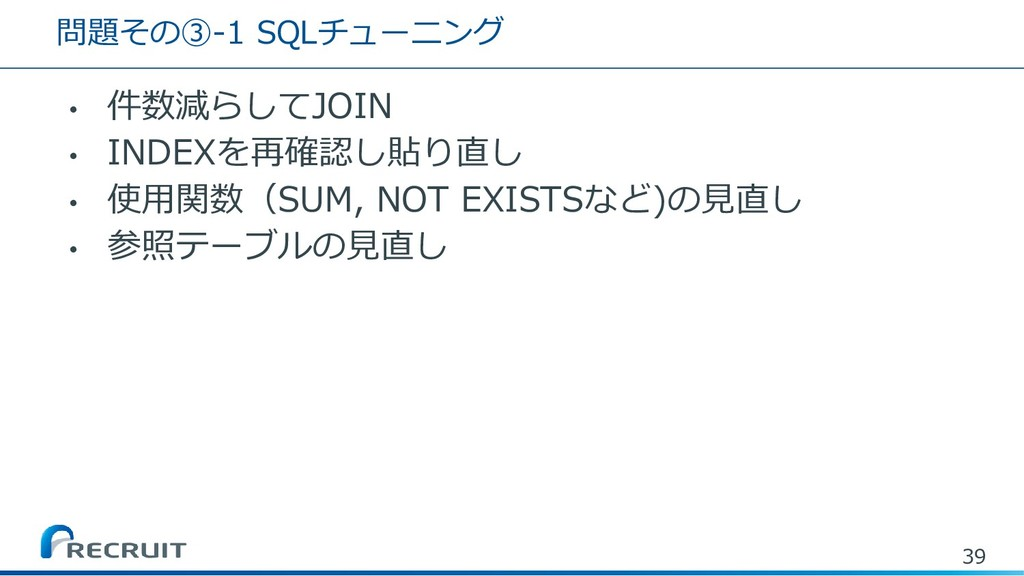 問題その③-1 SQLチューニング • 件数減らしてJOIN • INDEXを再確認し貼り直し...