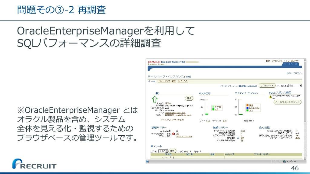問題その③-2 再調査 46 OracleEnterpriseManagerを利用して SQL...