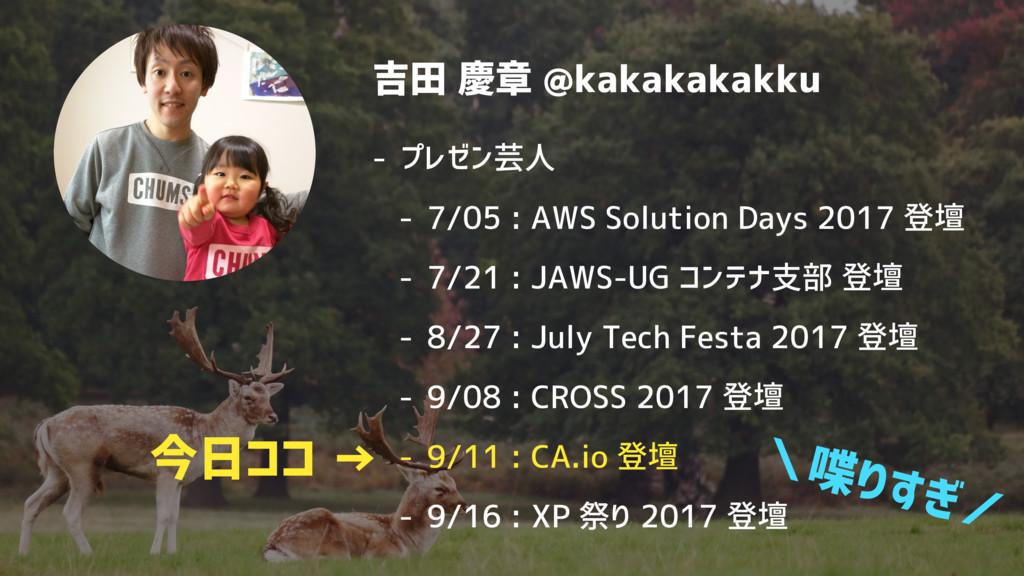 吉田 慶章 @kakakakakku - プレゼン芸人 - 7/05 : AWS Soluti...
