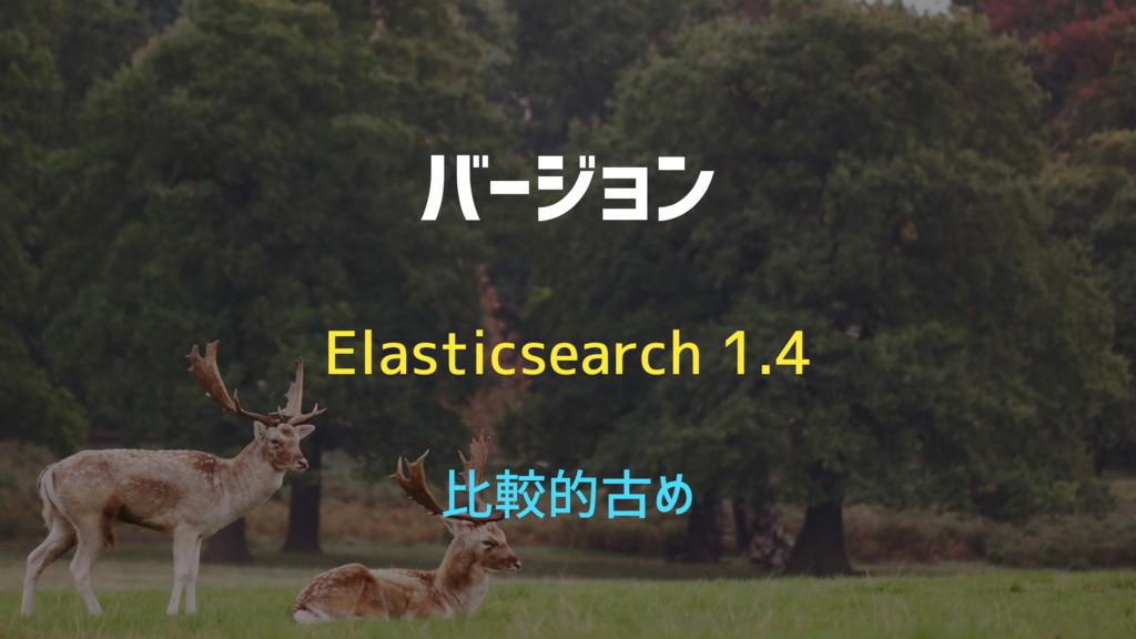バージョン Elasticsearch 1.4 比較的古め