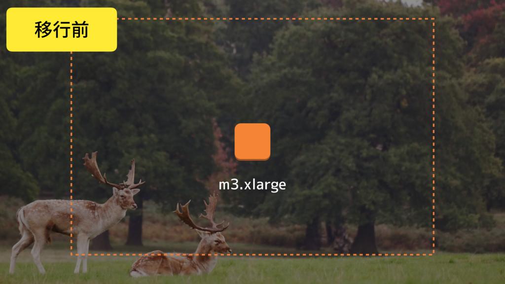 m3.xlarge 移行前