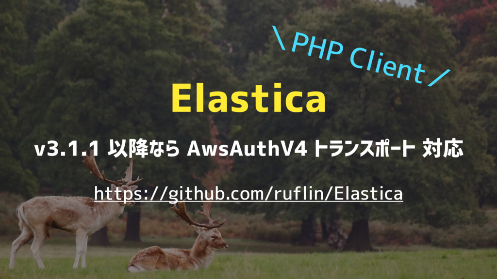 Elastica v3.1.1 以降なら AwsAuthV4 トランスポート 対応 https...