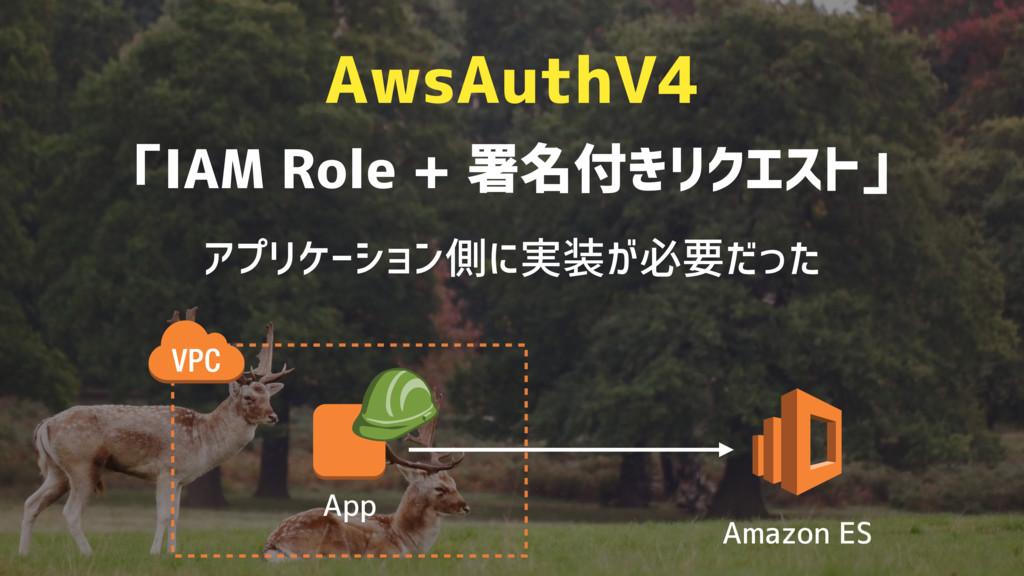AwsAuthV4 「IAM Role + 署名付きリクエスト」 アプリケーション側に実装が必...