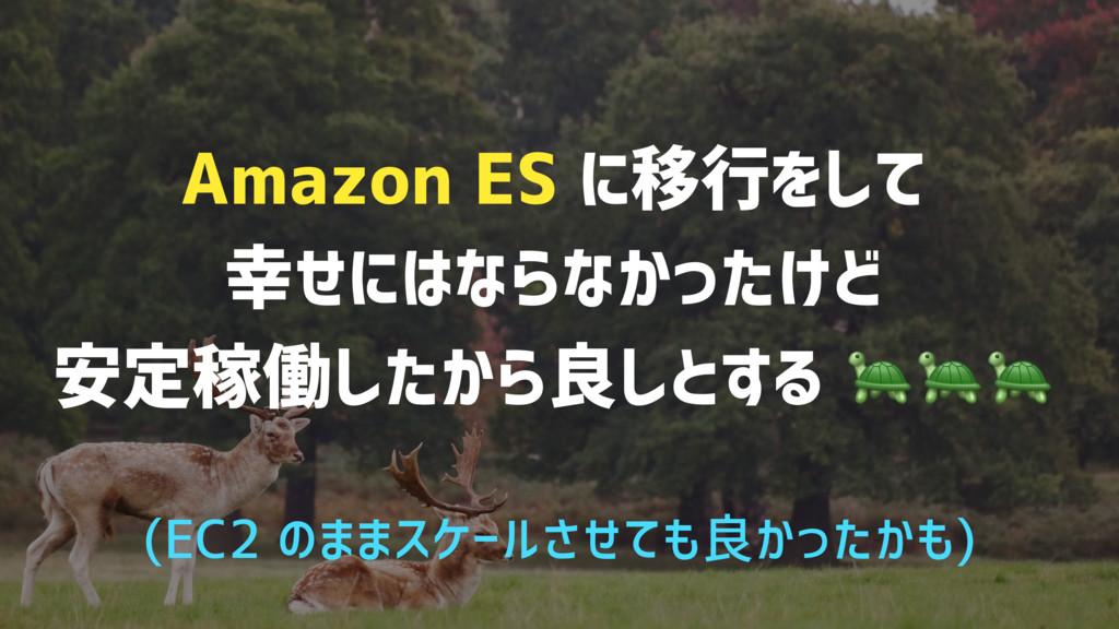 Amazon ES に移行をして 幸せにはならなかったけど 安定稼働したから良しとする  (E...