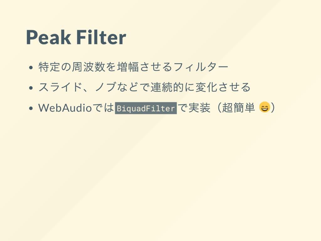 Peak Filter 特定の周波数を増幅させるフィルター スライド、 ノブなどで連続的に変化...