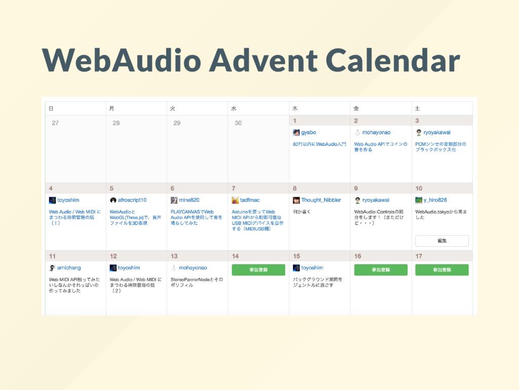 WebAudio Advent Calendar