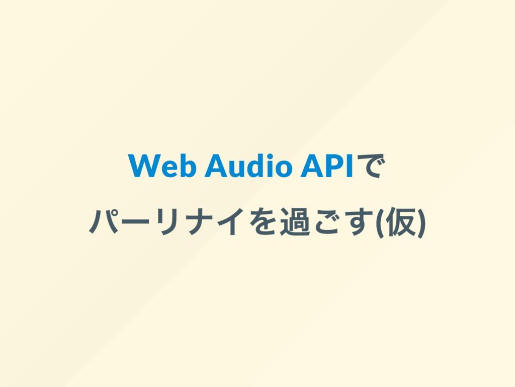 Web Audio API で パー リナイを過ごす( 仮)