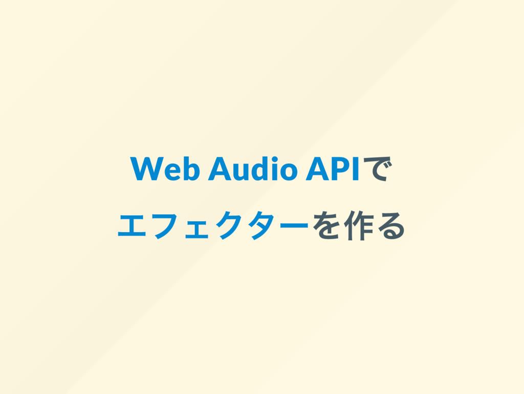 Web Audio API で エフェクター を作る