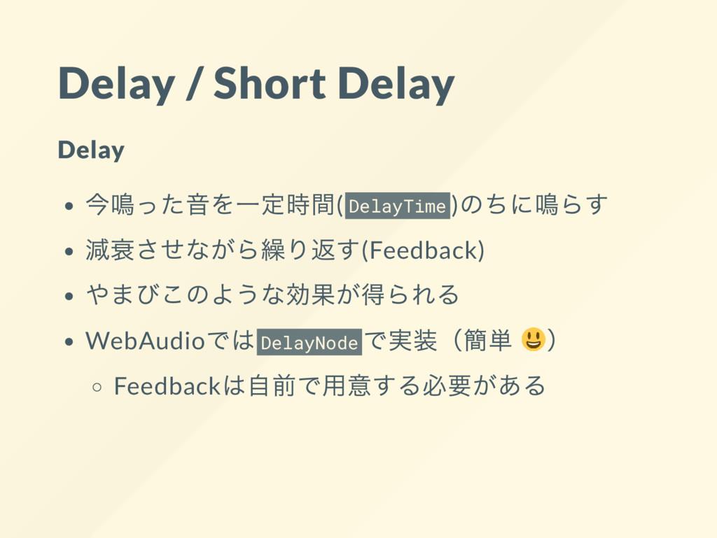 Delay / Short Delay Delay 今鳴った音を一定時間( DelayTime...