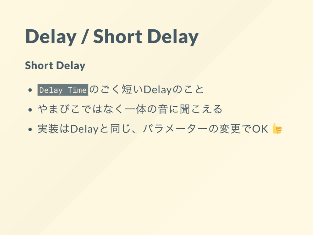 Delay / Short Delay Short Delay Delay Time のごく短...