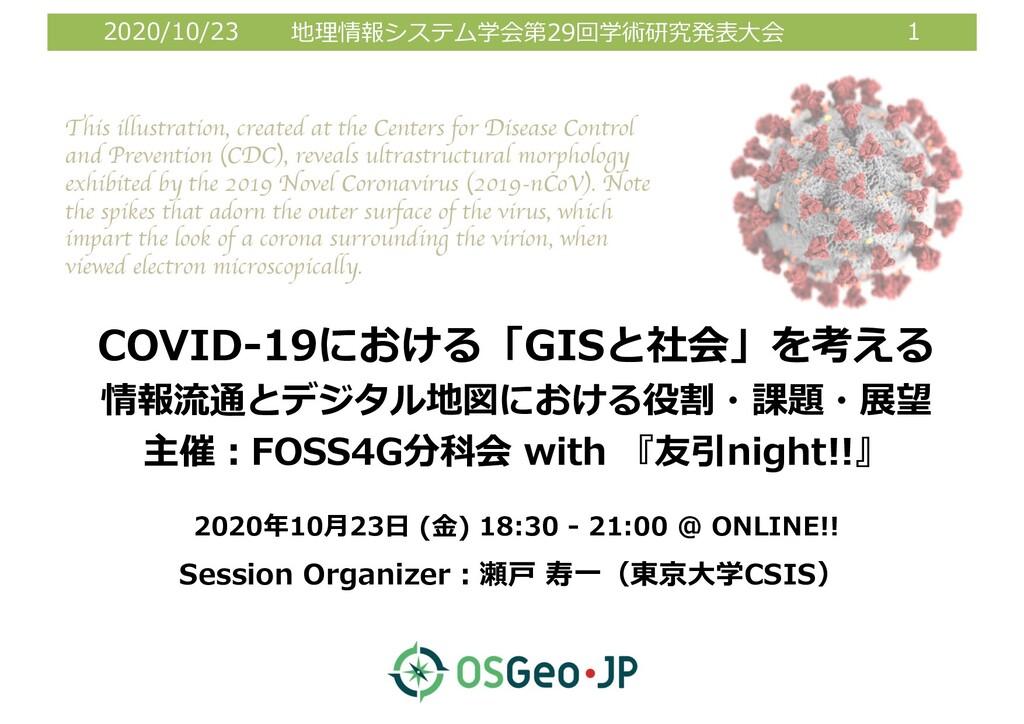 2020/10/23 地理情報システム学会第29回学術研究発表⼤会 1 Session Org...
