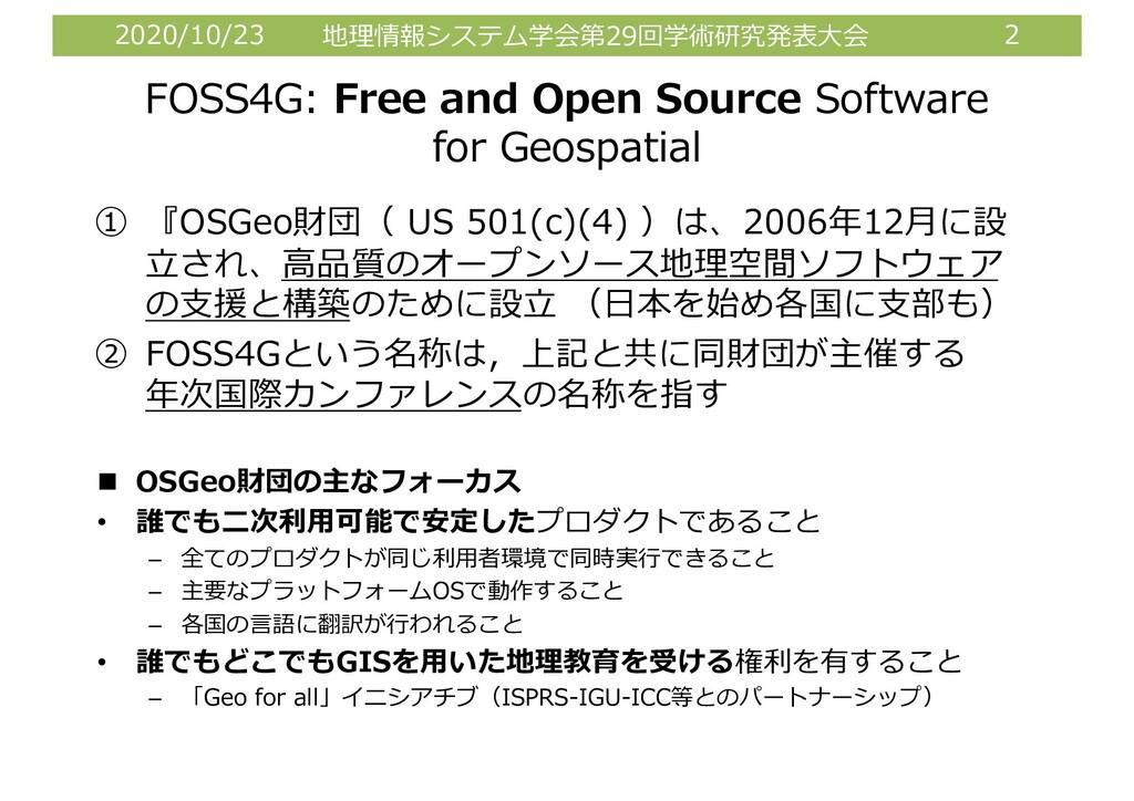 2020/10/23 地理情報システム学会第29回学術研究発表⼤会 2 FOSS4G: Fre...